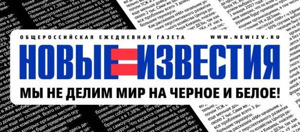 Новые Известия лого