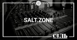 соль ава