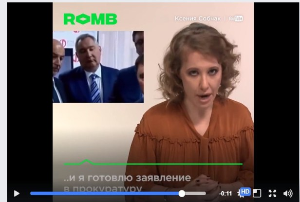 рогозин ромб собчак заявление