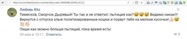 кошки навального порвут тимескова