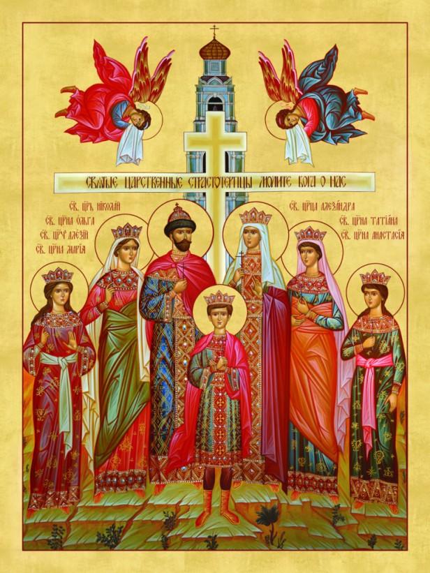 царь ник икона семья