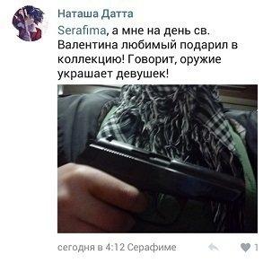 Наташа Датта пистолет