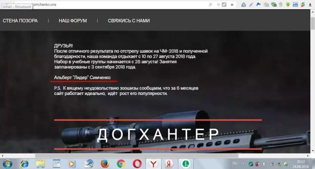 симченко сайт курсов