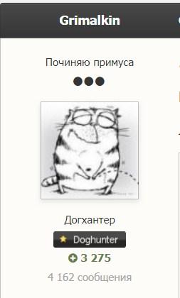 яна Grimalkin